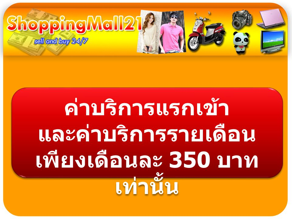 ทดลองสมัครฟรี ! Welcome www.shoppingmall21.com Welcome www.shoppingmall21.com