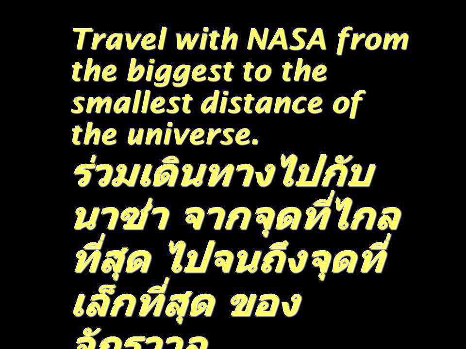 100 billion Km (10 14 m) Our solar system starts to show.