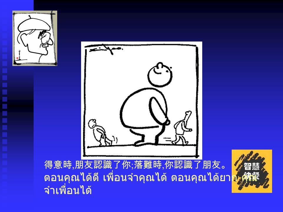 瀟灑晚年有五老:老底、老窩、老伴、老友和老筋骨 5 เก่าในวัยทอง – ทุนเก่า รังเก่า คู่ครองเก่า เพื่อนเก่า และสังขารเก่า