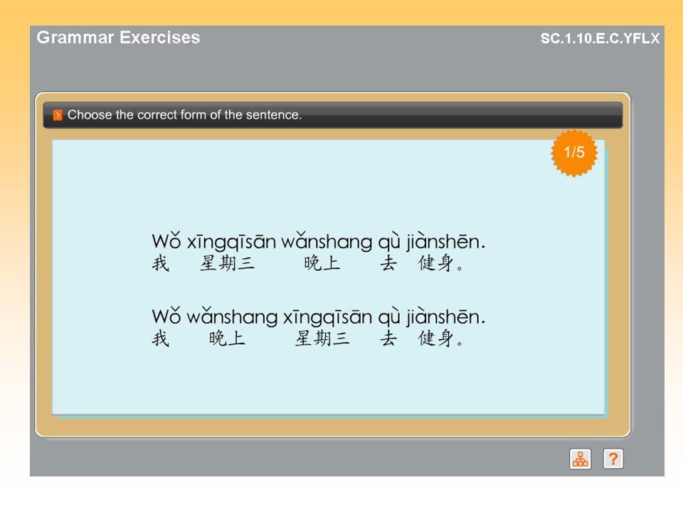 การฝึกทักษะและแบบฝึกหัดในเรื่องตัวอักษร (Note on Characters and Exercises)