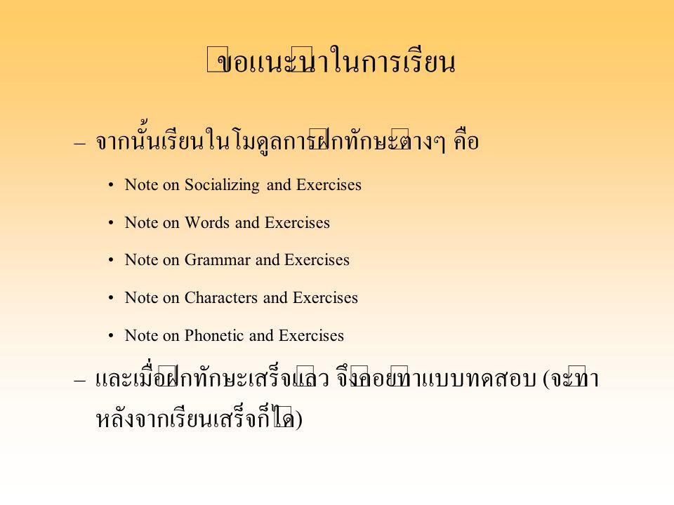 ข้อแนะนำในการเรียน – จากนั้นเรียนในโมดูลการฝึกทักษะต่างๆ คือ • Note on Socializing and Exercises • Note on Words and Exercises • Note on Grammar and E