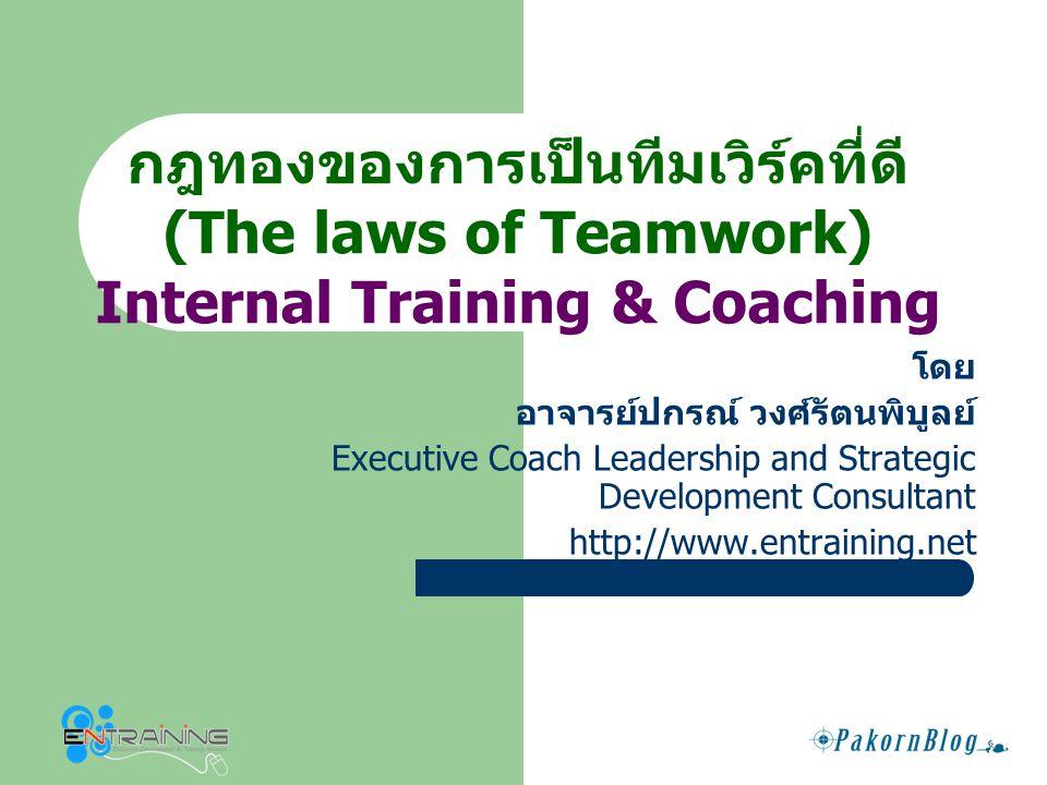 กฎทองของการเป็นทีมเวิร์คที่ดี (The laws of Teamwork) Internal Training & Coaching โดย อาจารย์ปกรณ์ วงศ์รัตนพิบูลย์ Executive Coach Leadership and Stra