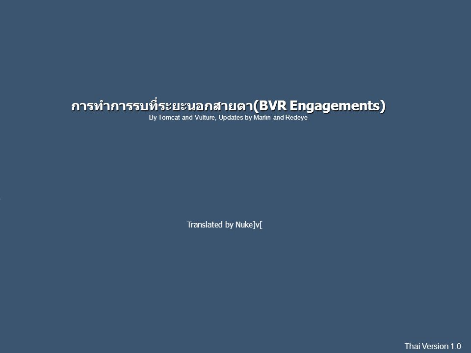 Thai Version 1.0 การทำการรบที่ระยะนอกสายตา(BVR Engagements) การทำการรบที่ระยะนอกสายตา(BVR Engagements) By Tomcat and Vulture, Updates by Marlin and Re