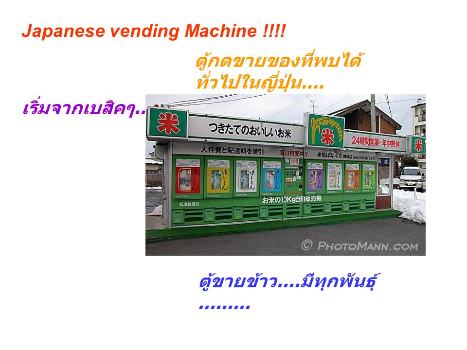 Japanese vending Machine !!!! ตู้กดขายของที่พบได้ ทั่วไปในญี่ปุ่น.... เริ่มจากเบสิคๆ.... >>> ตู้ขายข้าว.... มีทุกพันธุ์.........