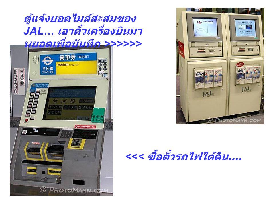 ตู้แจ้งยอดไมล์สะสมของ JAL… เอาตั๋วเครื่องบินมา หยอดเพื่อบันทึก >>>>>> <<< ซื้อตั๋วรถไฟใต้ดิน....