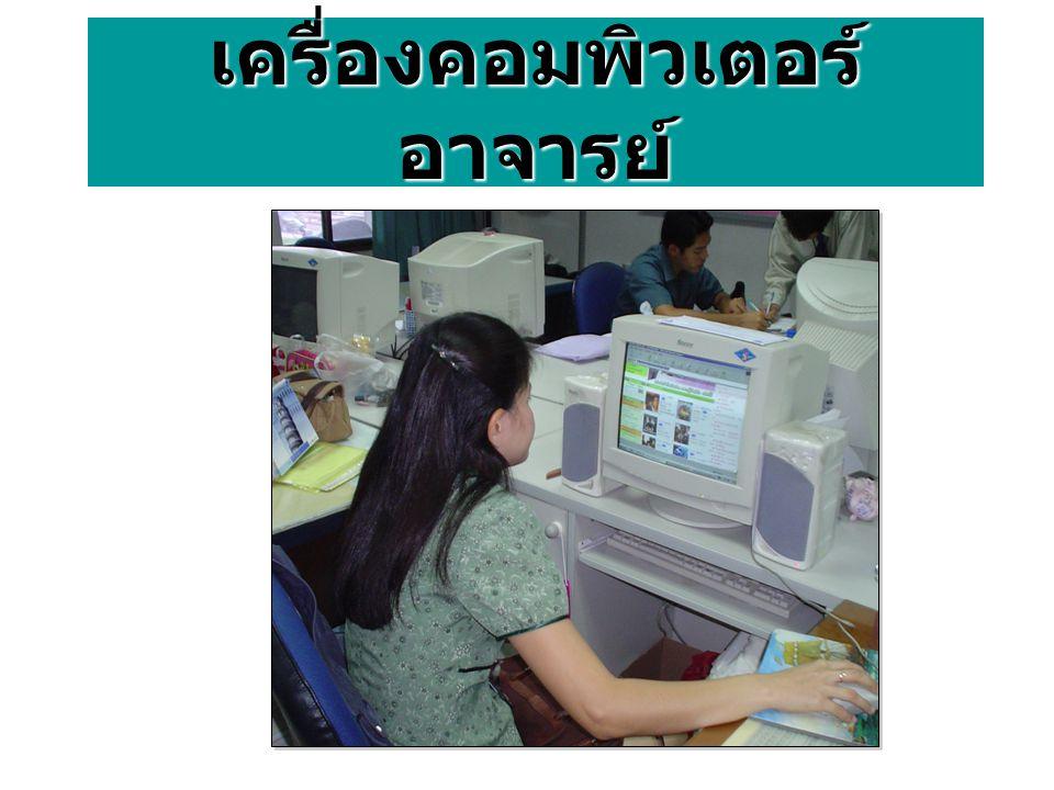 เครื่องคอมพิวเตอร์ อาจารย์