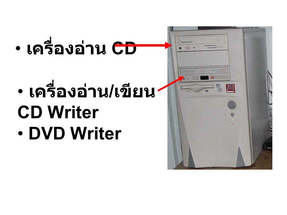 • เครื่องอ่าน CD • เครื่องอ่าน / เขียน CD Writer • DVD Writer