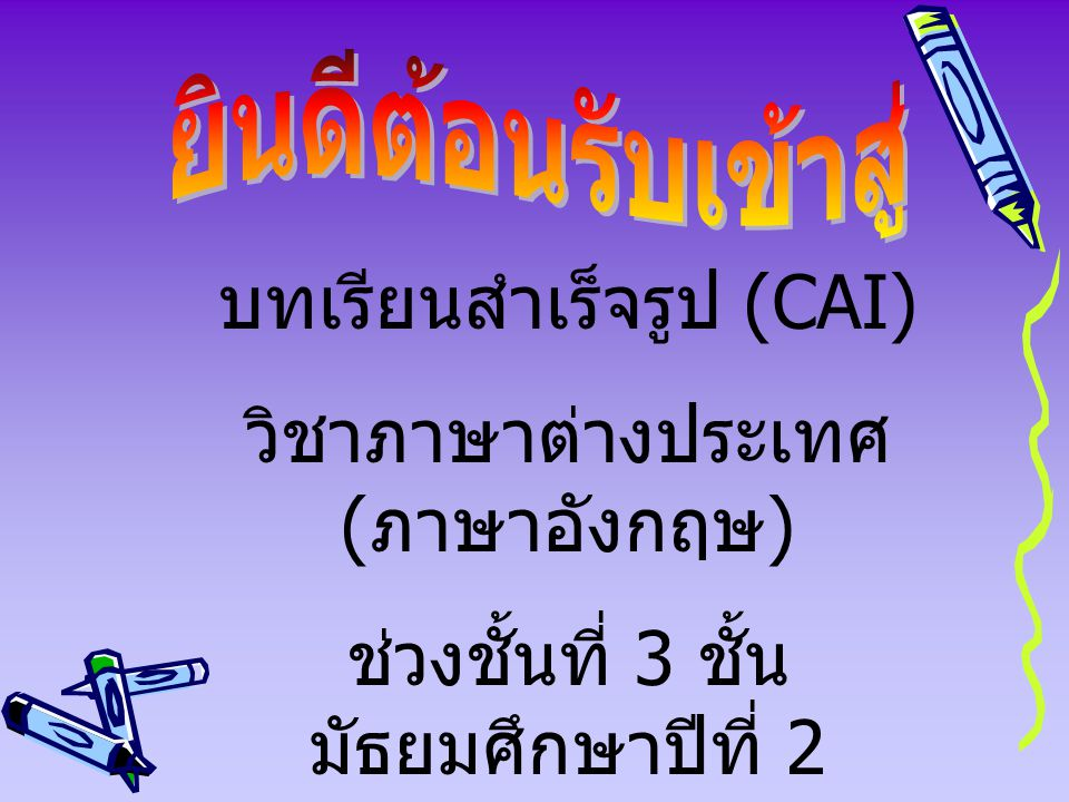 2.Adverb of Place คำกริยาวิเศษณ์ บอกสถานที่ ใช้ขยายกริยาเพื่อบอกสถานที่ที่การกระทำ นั้นเกิดขึ้น ได้แก่ up down out here there everywhere away back off above outside inside behind in front of below together downstairsupstairs outdoors indoors around near far 2.A dverb of Place คำกริยาวิเศษณ์ บอกสถานที่ ใช้ขยายกริยาเพื่อบอกสถานที่ที่การกระทำ นั้นเกิดขึ้น ได้แก่ up down out here there everywhere away back off above outside inside behind in front of below together downstairsupstairs outdoors indoors around near far