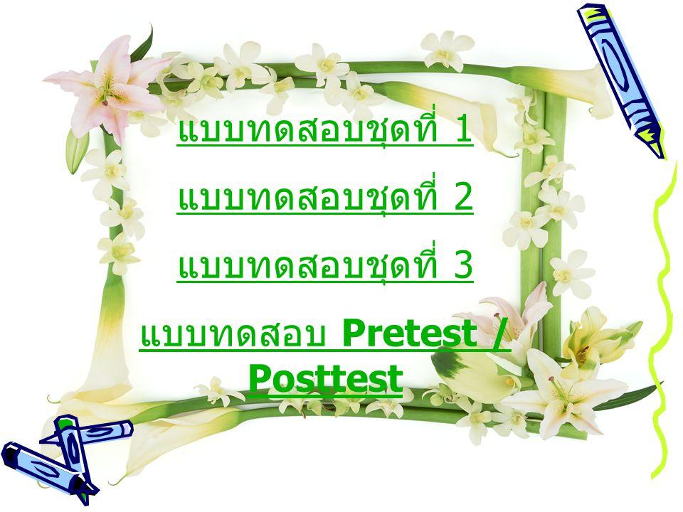 แบบทดสอบชุดที่ 1 แบบทดสอบชุดที่ 2 แบบทดสอบชุดที่ 3 แบบทดสอบ Pretest / Posttest