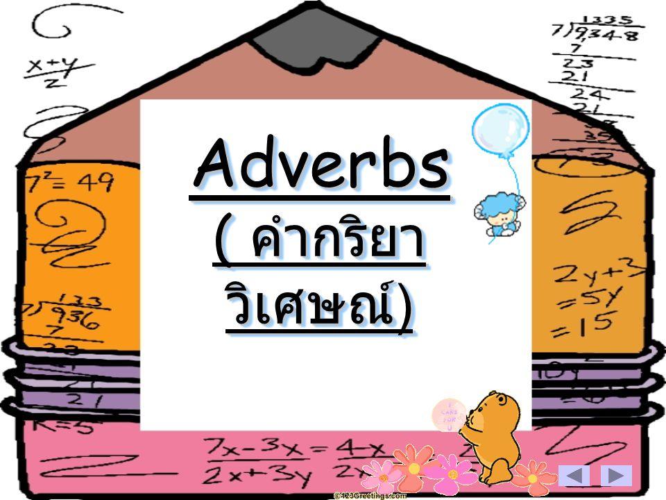 Adverbs ( คำกริยา วิเศษณ์ ) Adverbs ( คำกริยา วิเศษณ์)