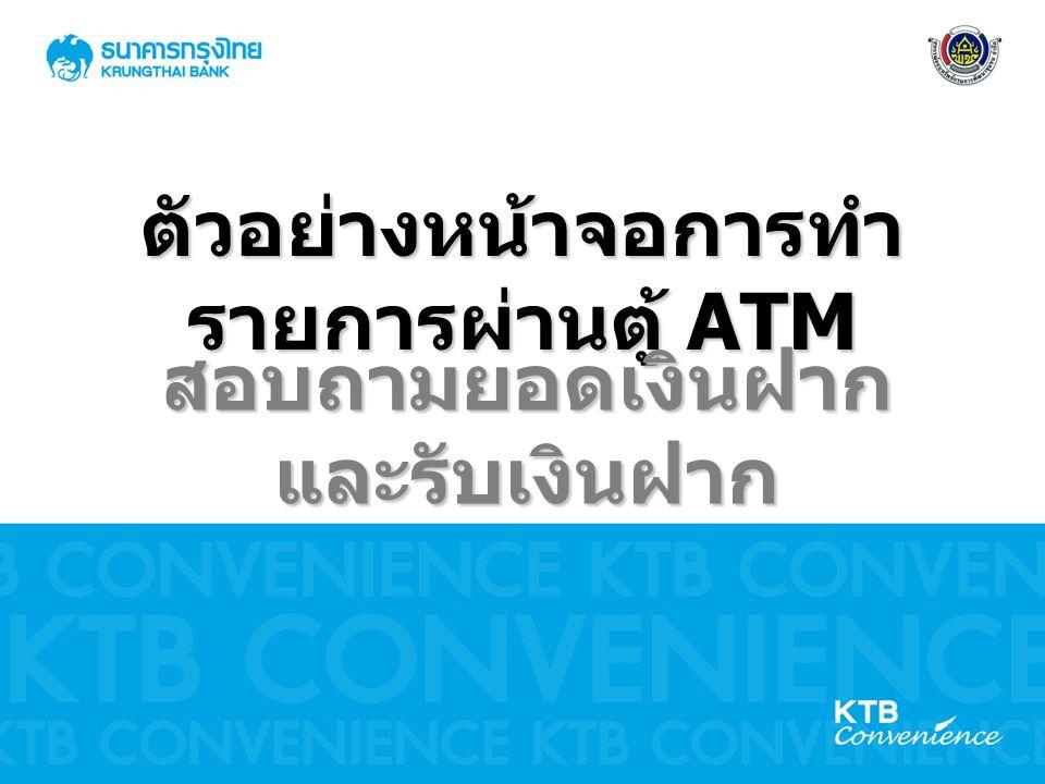 ตัวอย่างหน้าจอการทำ รายการผ่านตู้ ATM สอบถามยอดเงินฝากและรับเงินฝาก