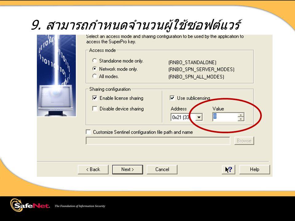 9. สามารถกำหนดจำนวนผู้ใช้ซอฟต์แวร์