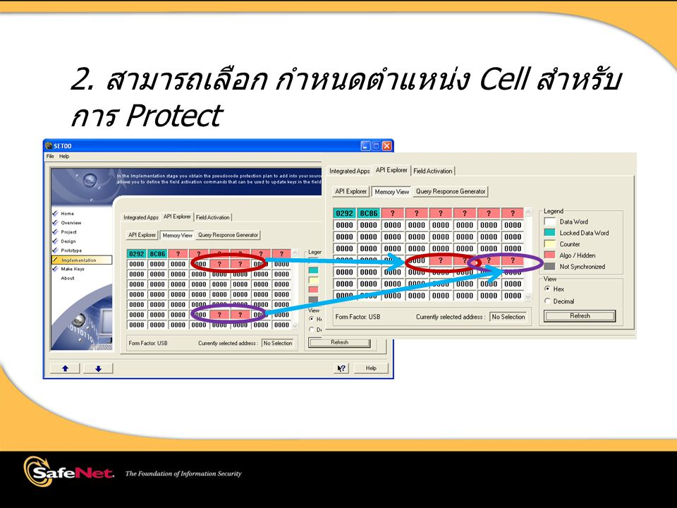 3. สามารถสร้าง Cell หลอกเพื่อเพิ่มความ ปลอดภัยยิ่งขึ้นในการ Protect