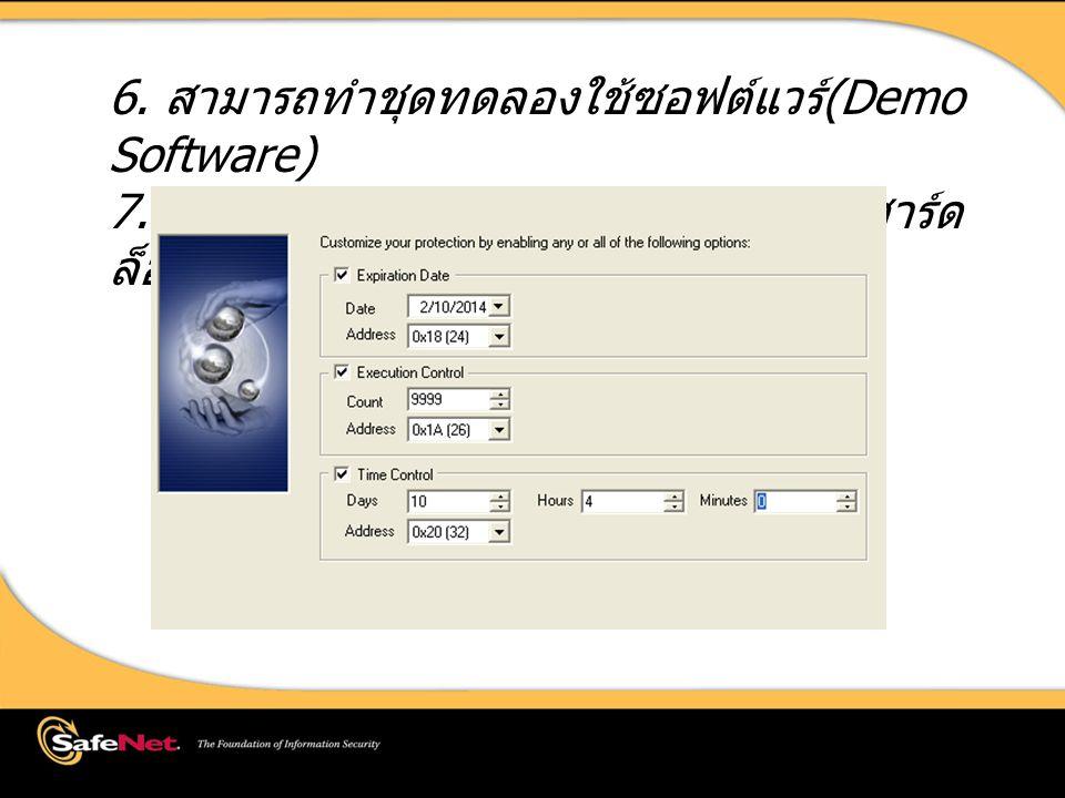 6.สามารถทำชุดทดลองใช้ซอฟต์แวร์ (Demo Software) 7.