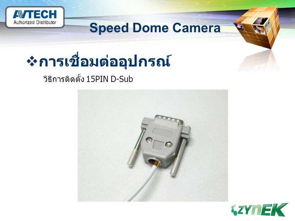 LOGO www.themegallery.com Speed Dome Camera  การเชื่อมต่ออุปกรณ์ วีธีการติดตั้ง 15PIN D-Sub