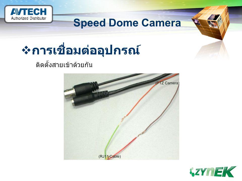 LOGO www.themegallery.com Speed Dome Camera  การเชื่อมต่ออุปกรณ์ ติดตั้งสายเข้าด้วยกัน