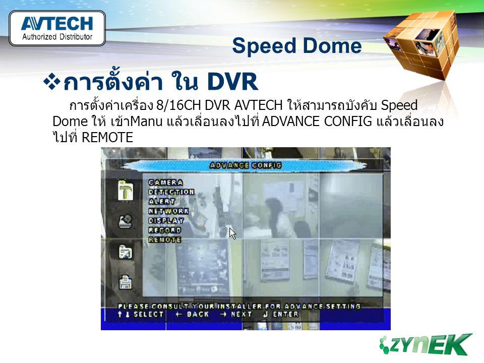 LOGO www.themegallery.com Speed Dome  การตั้งค่า ใน DVR การตั้งค่าเครื่อง 8/16CH DVR AVTECH ให้สามารถบังคับ Speed Dome ให้ เข้าManu แล้วเลื่อนลงไปที่