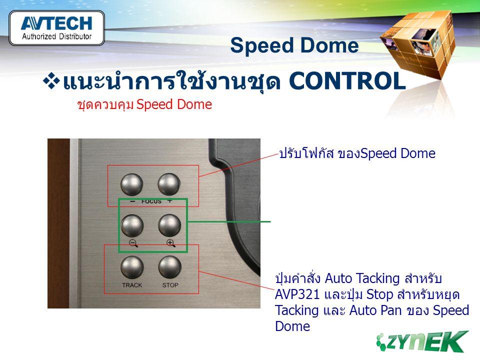 LOGO www.themegallery.com Speed Dome  แนะนำการใช้งานชุด CONTROL ชุดควบคุม Speed Dome ปรับโฟกัส ของSpeed Dome ปุ่มคำสั่ง Auto Tacking สำหรับ AVP321 แล