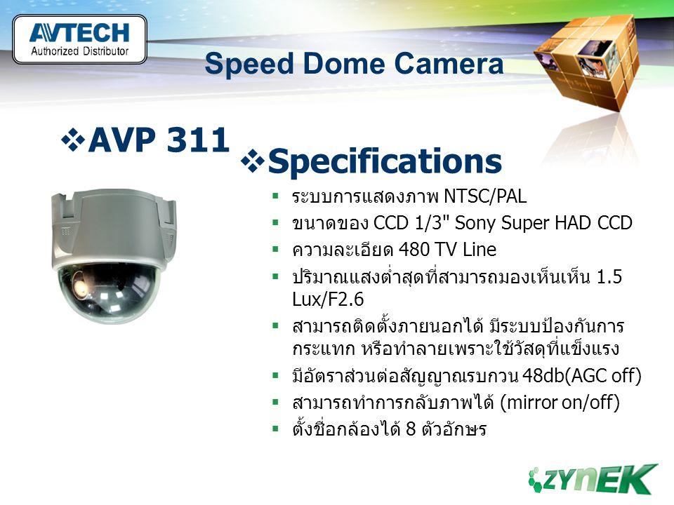 LOGO www.themegallery.com Speed Dome Camera  AVP 311  Specifications  สามารถกำหนดจุดในการในการหมุนของกล้อง โดยอัตโนมัติ 16 ตำแหน่ง  สามารถทำการหมุนอัตโนมัติ (AutoPan)  เลนส์ ขนาด 4.2-12.7 mm.