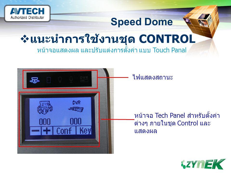 LOGO www.themegallery.com Speed Dome  แนะนำการใช้งานชุด CONTROL หน้าจอแสดงผล และปรับแต่งการตั้งค่า แบบ Touch Panal ไฟแสดงสถานะ หน้าจอ Tech Panel สำหร