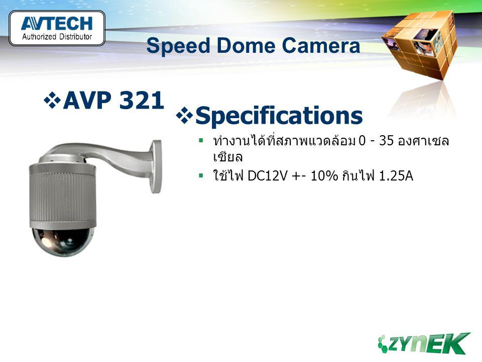 LOGO www.themegallery.com Speed Dome Camera  AVP 101  Specification  สามารถควบคุม กล้อง Speed Dome, เครื่องบันทึก,IP Camera, ประตู, InterPhone  สามารถควบคุมอุปกรณ์ได้สูงสุด 64 อุปกรณ์  มี 3D Joystick สำหรับควบคุม Speed Dome, DVR, IP Camera  มี LCD แสดงภาพขนาด (240x128)  รองรับกล้องที่ใช้ Protocols AVTECH, Pelco-D, Pelco-P  รองรับAlarm Input / output  มีระบบให้ใส่รหัสเพื่อป้องกันการใช้งาน  มีระบบ Auto Surveillance กำหนดจุดในการจับภาพ ติดตามวัตถุ