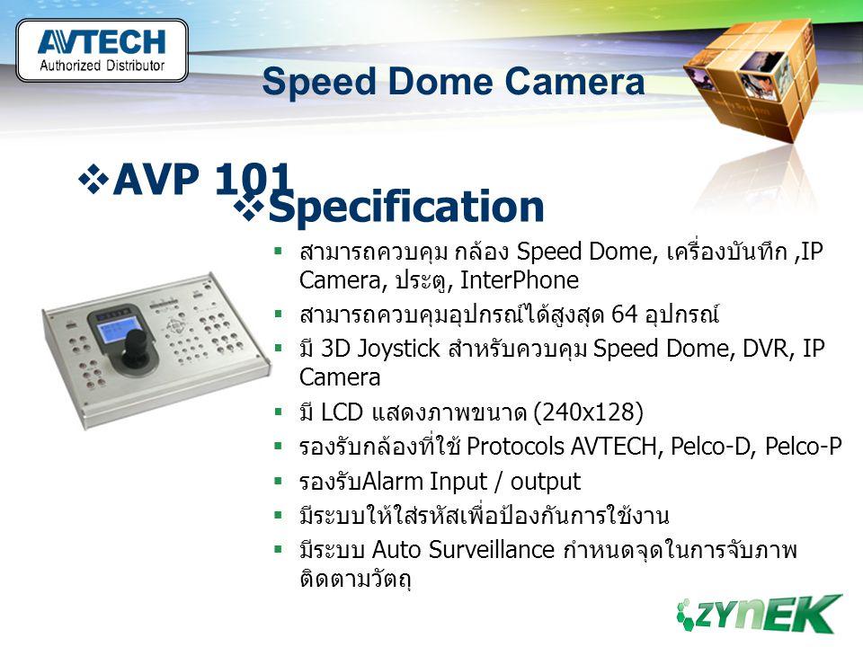 LOGO www.themegallery.com Speed Dome Camera  AVP 101  Specification  สามารถควบคุม กล้อง Speed Dome, เครื่องบันทึก,IP Camera, ประตู, InterPhone  สา