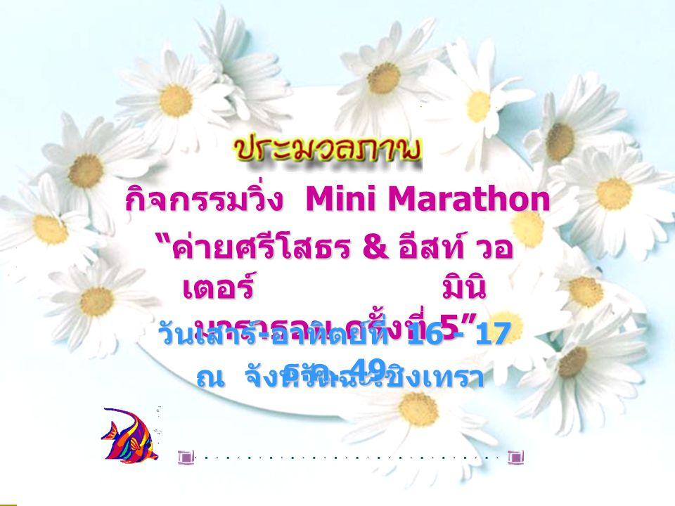 """กิจกรรมวิ่ง Mini Marathon """" ค่ายศรีโสธร & อีสท์ วอ เตอร์ มินิ มาราธอน ครั้งที่ 5 """" ณ จังหวัดฉะเชิงเทรา วันเสาร์ - อาทิตย์ที่ 16 - 17 ธ. ค. 49"""