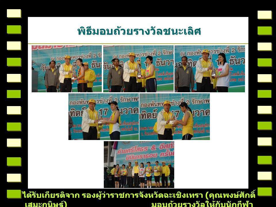 พิธีมอบถ้วยรางวัลชนะเลิศ ได้รับเกียรติจาก รองผู้ว่าราชการจังหวัดฉะเชิงเทรา ( คุณพงษ์ศักดิ์ เสมะกนิษฐ์ ) มอบถ้วยรางวัลให้กับนักกีฬา