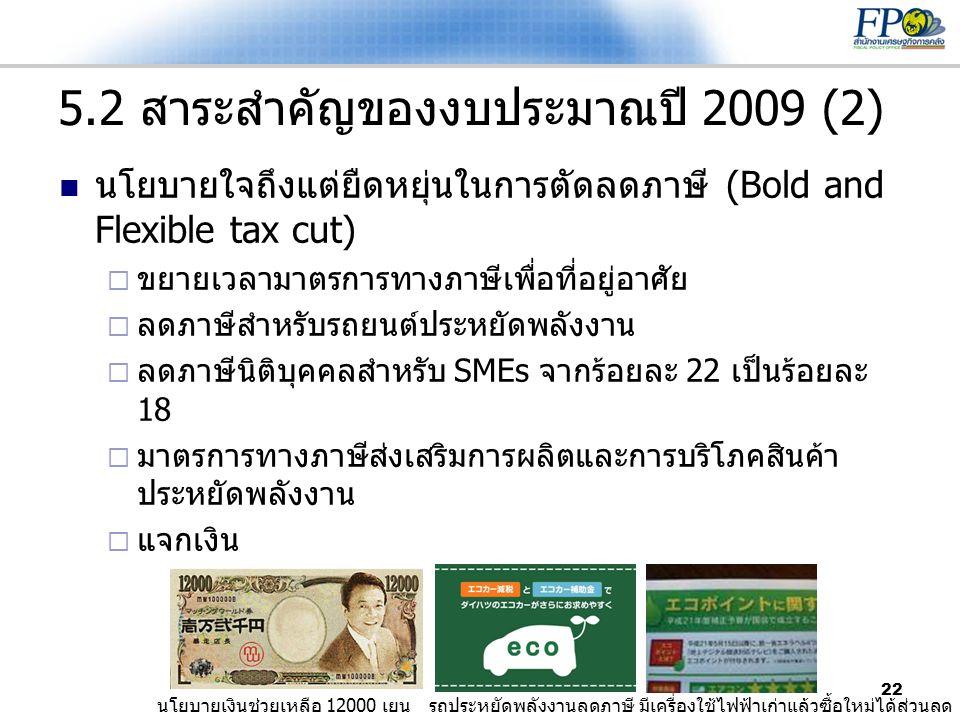 22 5.2 สาระสำคัญของงบประมาณปี 2009 (2)  นโยบายใจถึงแต่ยืดหยุ่นในการตัดลดภาษี (Bold and Flexible tax cut)  ขยายเวลามาตรการทางภาษีเพื่อที่อยู่อาศัย 