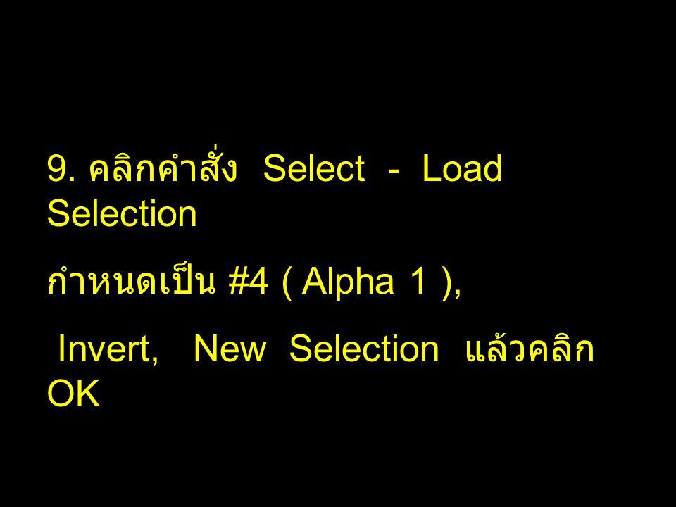 9. คลิกคำสั่ง Select - Load Selection กำหนดเป็น #4 ( Alpha 1 ), Invert, New Selection แล้วคลิก OK
