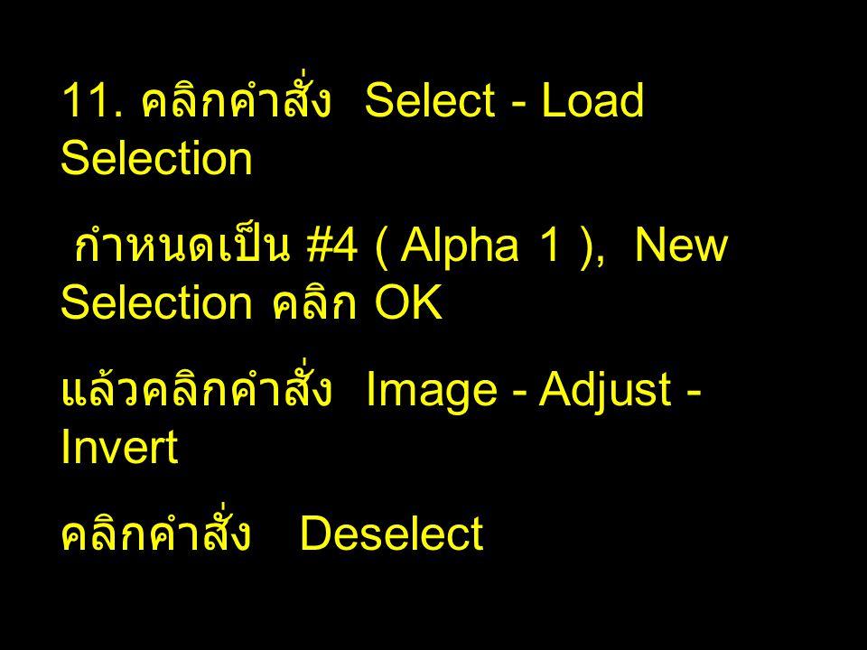 11. คลิกคำสั่ง Select - Load Selection กำหนดเป็น #4 ( Alpha 1 ), New Selection คลิก OK แล้วคลิกคำสั่ง Image - Adjust - Invert คลิกคำสั่ง Deselect