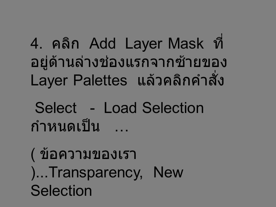 4. คลิก Add Layer Mask ที่ อยู่ด้านล่างช่องแรกจากซ้ายของ Layer Palettes แล้วคลิกคำสั่ง Select - Load Selection กำหนดเป็น … ( ข้อความของเรา )...Transpa