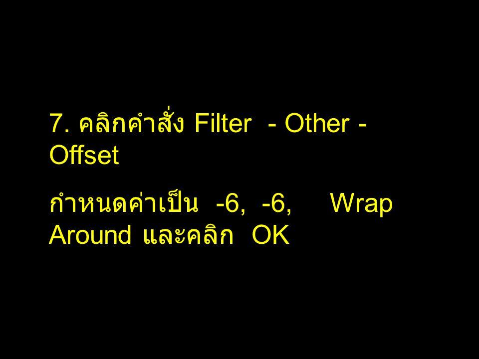 7. คลิกคำสั่ง Filter - Other - Offset กำหนดค่าเป็น -6, -6, Wrap Around และคลิก OK