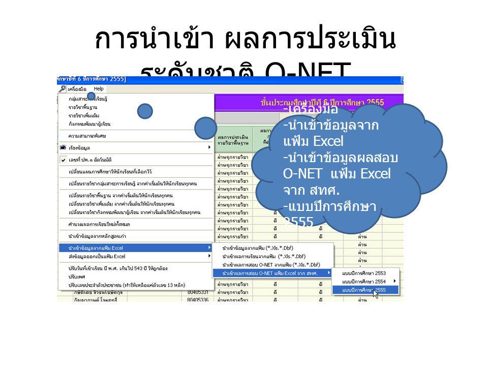 การนำเข้า ผลการประเมิน ระดับชาติ O-NET - เครื่องมือ - นำเข้าข้อมูลจาก แฟ้ม Excel - นำเข้าข้อมูลผลสอบ O-NET แฟ้ม Excel จาก สทศ. - แบบปีการศึกษา 2555