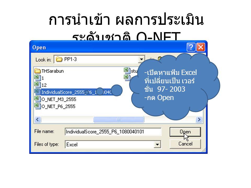 การนำเข้า ผลการประเมิน ระดับชาติ O-NET - เปิดหาแฟ้ม Excel ที่เปลี่ยนเป็น เวอร์ ชั่น 97- 2003 - กด Open