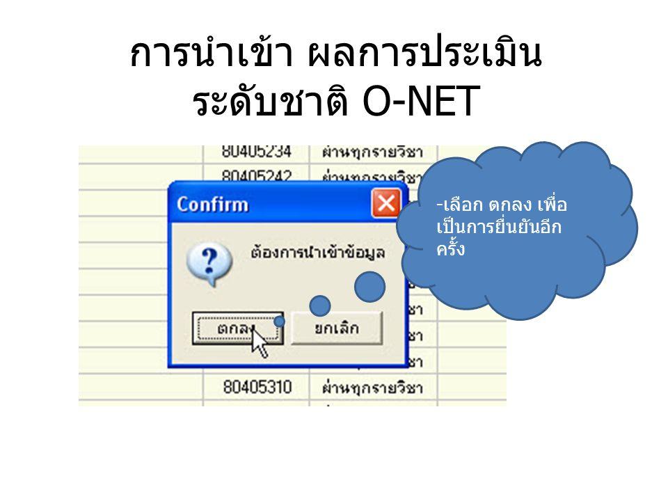 การนำเข้า ผลการประเมิน ระดับชาติ O-NET - เลือก ตกลง เพื่อ เป็นการยื่นยันอีก ครั้ง
