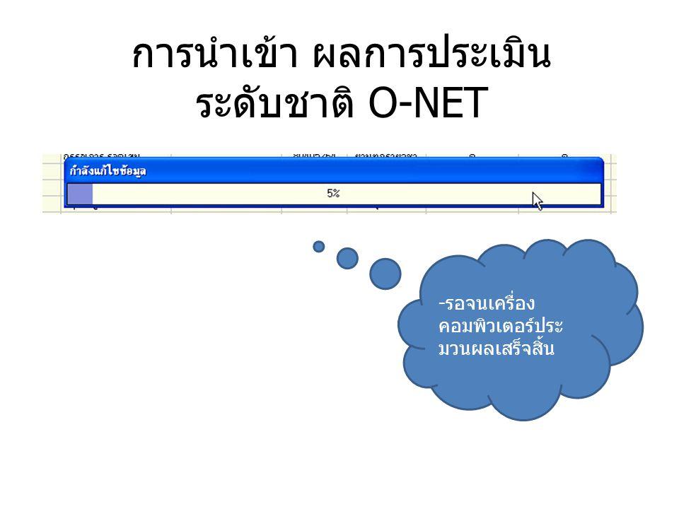 การนำเข้า ผลการประเมิน ระดับชาติ O-NET - รอจนเครื่อง คอมพิวเตอร์ประ มวนผลเสร็จสิ้น