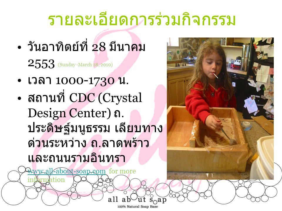 รายละเอียดการร่วมกิจกรรม • วันอาทิตย์ที่ 28 มีนาคม 2553 (Sunday -March 28, 2010) • เวลา 1000-1730 น. • สถานที่ CDC (Crystal Design Center) ถ. ประดิษฐ์