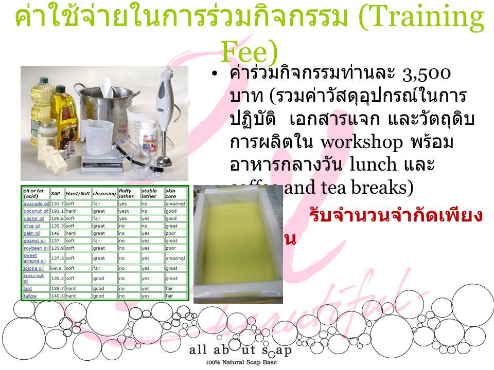 ค่าใช้จ่ายในการร่วมกิจกรรม (Training Fee) • ค่าร่วมกิจกรรมท่านละ 3,500 บาท ( รวมค่าวัสดุอุปกรณ์ในการ ปฏิบัติ เอกสารแจก และวัตถุดิบ การผลิตใน workshop