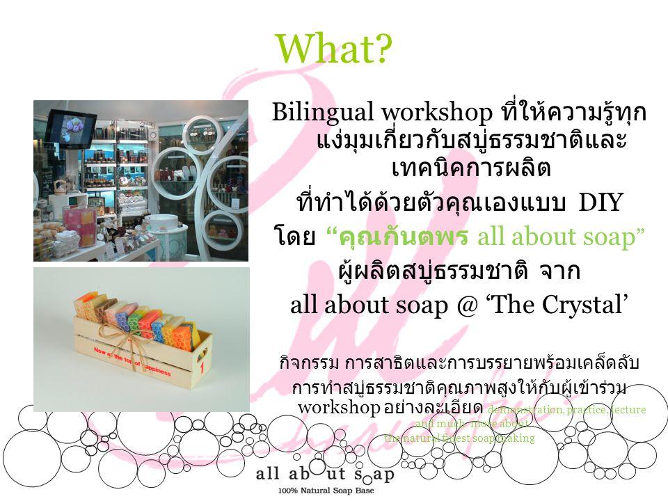 "What? Bilingual workshop ที่ให้ความรู้ทุก แง่มุมเกี่ยวกับสบู่ธรรมชาติและ เทคนิคการผลิต ที่ทำได้ด้วยตัวคุณเองแบบ DIY โดย "" คุณกันตพร all about soap "" ผ"