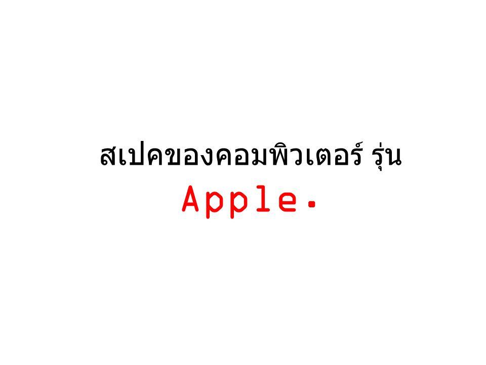 สเปคของคอมพิวเตอร์ รุ่น Apple.