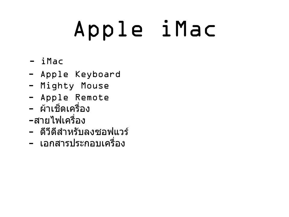 Apple iMac - iMac - Apple Keyboard - Mighty Mouse - Apple Remote - ผ้าเช็ดเครื่อง - สายไฟเครื่อง - ดีวีดีสำหรับลงซอฟแวร์ - เอกสารประกอบเครื่อง