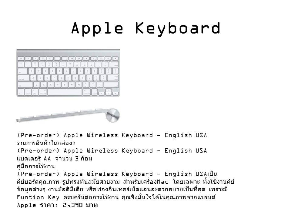 Apple Keyboard (Pre-order) Apple Wireless Keyboard - English USA รายการสินค้าในกล่อง : (Pre-order) Apple Wireless Keyboard - English USA แบตเตอรี่ AA