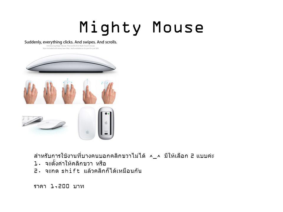 Mighty Mouse สำหรับการใช้งานที่บางคนบอกคลิกขวาไม่ได้ ^_^ มีให้เลือก 2 แบบค่ะ 1. จะตั้งค่าให้คลิกขวา หรือ 2. จะกด shift แล้วคลิกก็ได้เหมือนกัน ราคา 1,2
