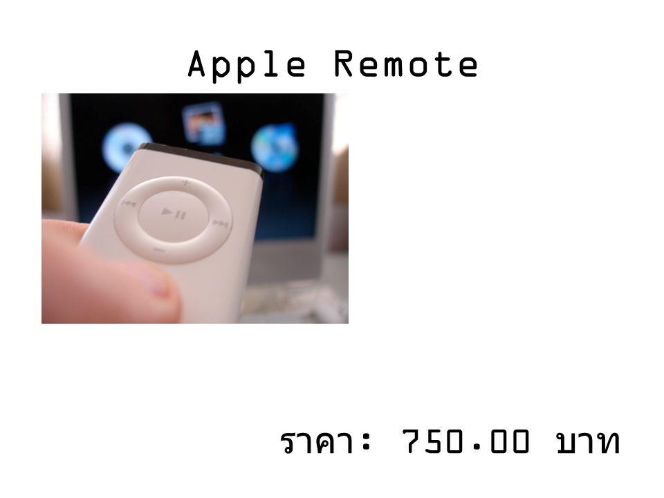 Apple Remote ราคา : 750.00 บาท