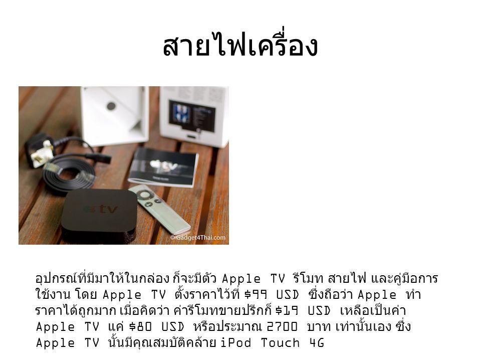 สายไฟเครื่อง อุปกรณ์ที่มีมาให้ในกล่อง ก็จะมีตัว Apple TV รีโมท สายไฟ และคู่มือการ ใช้งาน โดย Apple TV ตั้งราคาไว้ที่ $99 USD ซึ่งถือว่า Apple ทำ ราคาไ