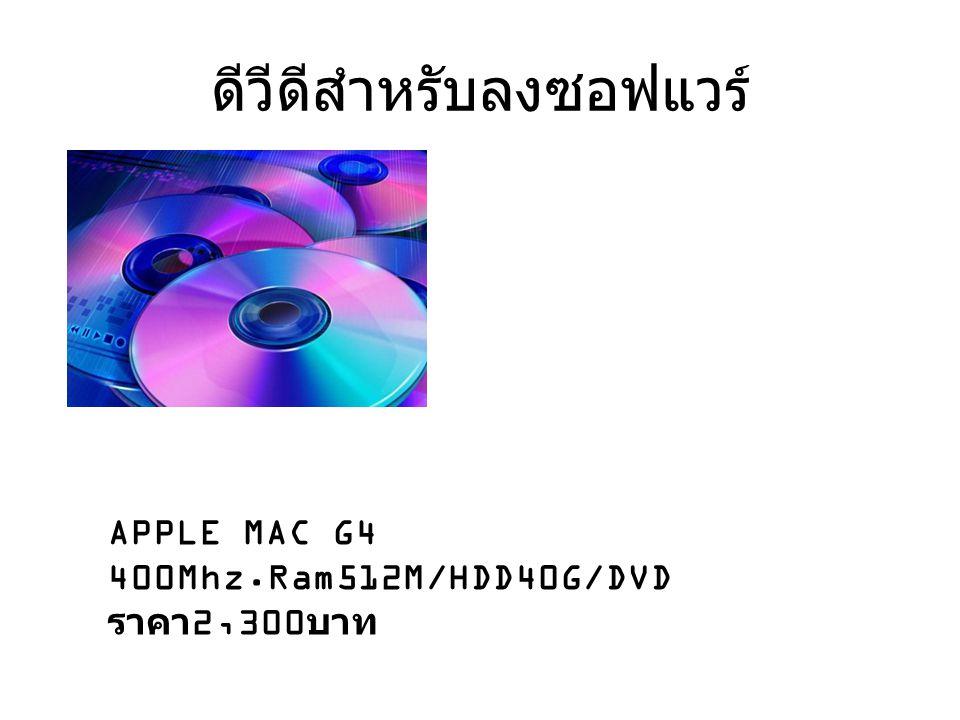 ดีวีดีสำหรับลงซอฟแวร์ APPLE MAC G4 400Mhz.Ram512M/HDD40G/DVD ราคา 2,300 บาท