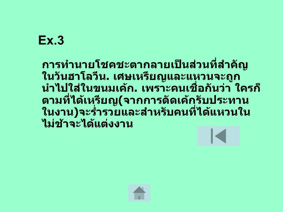 Ex.3 การทำนายโชคชะตากลายเป็นส่วนที่สำคัญ ในวันฮาโลวีน.