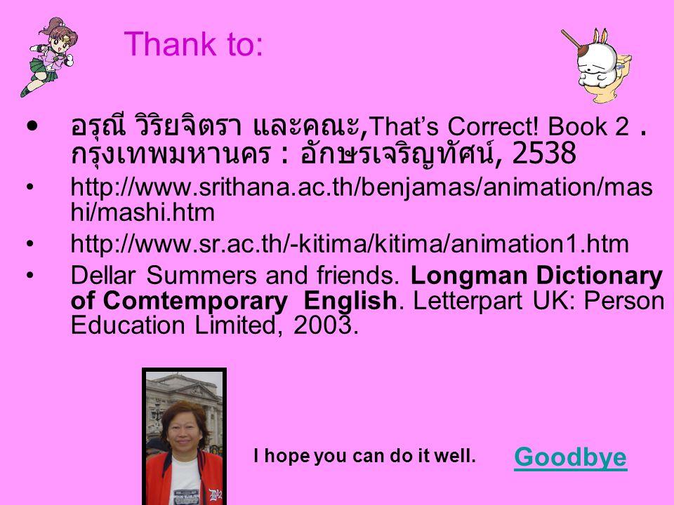 Thank to: • อรุณี วิริยจิตรา และคณะ, That's Correct.