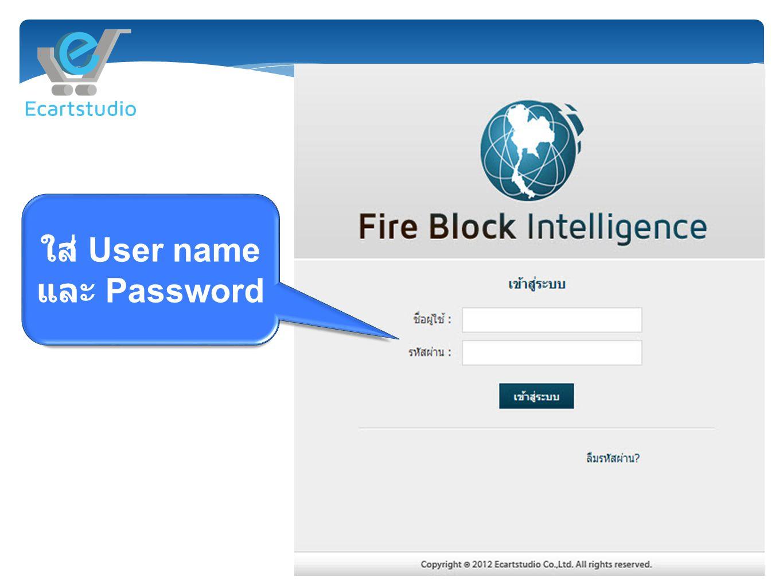 ใส่ User name และ Password
